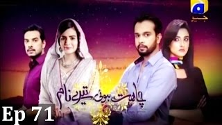 Chahat Hui Tere Naam - Episode 71  Har Pal Geo uploaded on 18-04-2017 3836 views