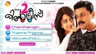 Two Countries | Official Audio Jukebox | Dileep | Mamta Mohandas