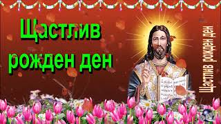 0 124 Bulgarian Happy Birthday Greeting Wishes includes Jesus  Christ  with Bible by  Bandla