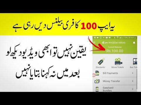 Yeah App Abhi Download Karo or Rs 100 Ka Free Balance Hasil Karo