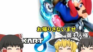 【ゆっくり実況】霊夢が借金返済のためマリオカート8をプレイ!! part1