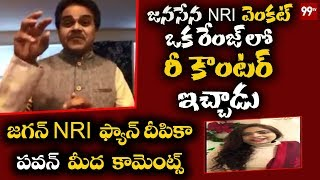జగన్ NRI ఫ్యాన్ దీపికా తల ఎత్తుకోకుండా రీ కౌంటర్ NRI Venkat Re Counter To Jagan Fan Deepika | 99TV