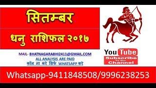 Dhanu Rashi September 2017 Rashifal, Sagittarius  September 2017  Hindi,धनु  सितम्बर 2017 राशिफल