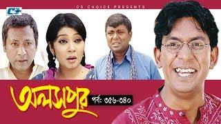 Aloshpur | Episode 356-360 | Chanchal Chowdhury | Bidya Sinha Mim | A Kha Ma Hasan
