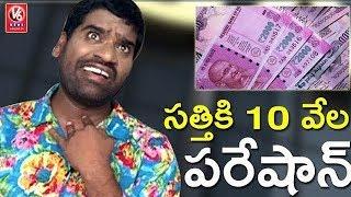 Bithiri Sathi On Poor People | Govt Sets Rs 10000 For Min Balance In Bank Accounts | Teenmaar News