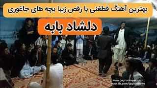 بهترین آهنگ قطغنی دلشاد بابه و رقص زیبای بچه های جاغوری Dilshad Baba Qataghani jaghori boys dance