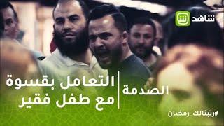الصدمة | المصريون يلقنون بائعاً درساً بعد إهانته طفلة فقيرة