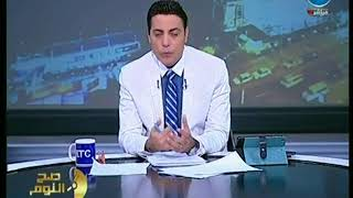 برنامج صح النوم | مع محمد الغيطي حول عن إغتيال بطل سوداني في قطر وأطفال الهرم المذبوحين 10-7-2018