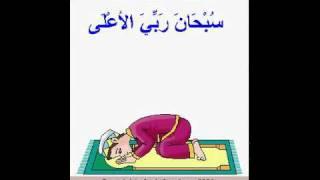 Salah Easy to Learn Salah For Children