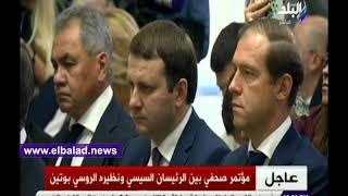 بوتين يدعو السيسي وحضور المؤتمر الصحفي لدقيقة حداد على ضحايا الانفجار