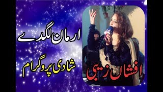 Armaan ty Lagdy New Saraiki And Punjabi Song By Afshan Zabi 2018