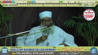 Talaq Bill Kya Aur Kyun Special Bayan Hazrat Maulana Khalilur Rahman Sajjad Nomani DB 9th Jan 18