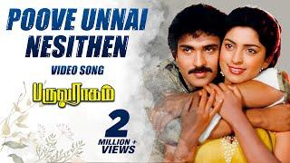 Tamil Old Songs | Poove Unnai Nesithen video song | Paruva Ragam tamil movie Full Songs