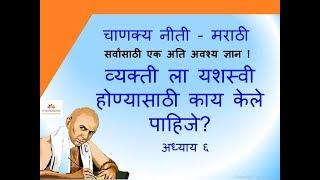 चाणक्य नीती - मराठी : अध्याय सहावा  Chanakya Niti Chapter6 in मराठी