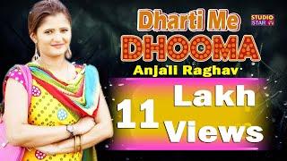 Anjali Raghav Hit Songs   Dharti Me Dhooma   New Haryanvi Songs 2017   Latest Haryanvi Songs