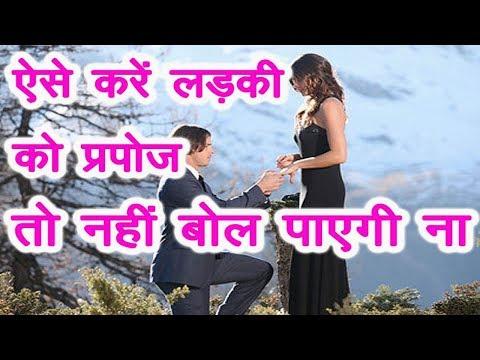 Xxx Mp4 Ladki Ko Propose Kaise Kare Aur Ladki Ko Propose Karne Ka Tarika Love Tips In Hindi 3gp Sex