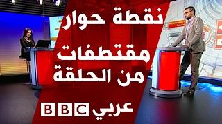 لماذا تستمر ظاهرة ختان الاناث رغم حملات التوعية بخاطرها وتجريمها قانونيا ؟ برنامج نقطة حوار