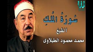الشيخ الطبلاوى - سورة الملك