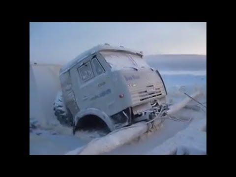 Xxx Mp4 Дороги Севера Провалившийся и вмерзший в лед КАМАЗ ЖЕСТЬ 3gp Sex