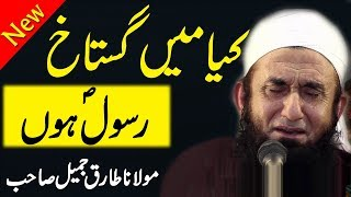 kaya Mein Gustakh Rasool Hoon By Maulana Tariq Jameel In Urdu