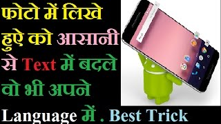 Photo  Me Likhe Huye Ko Text Me Badhle || How to Convert Images to Text In  Hindi