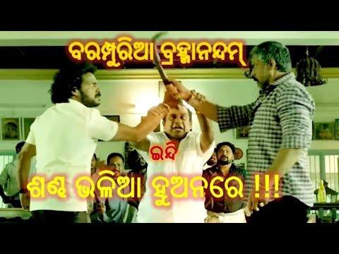 Xxx Mp4 Brahmanandam Odia Comedy Video Telugu Dubbed Odia Comedy Berhampur Comedy Khanti Odia Dubbing Video 3gp Sex