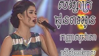 សង្សារក្រជូនពរអូន -ខេមរៈ សិរីមន្ត ស្រីសំលេងប្រុស  Songsa Kror Jun Por Oun Khemarak Sereymon HD