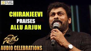 Chiranjeevi Praises Allu Arjun at Sarainodu Audio Celebrations - Filmyfocus.com