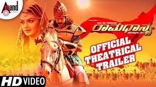 Raama Dhanya   HD Official Theatrical Trailer 2018   Yashas Surya   Nimika   Desi Mohan