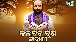 କଳ୍ପବଟ ବୃକ୍ଷ କାହାଣୀ Kalpabata Brukhya Kahani by Charana Ram Das1080P HD VIDEO