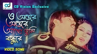 O Ontore Ontore Acho Tumi Bondhure | HD Movie Song | Alekjander Bo & Monika | CD Vision