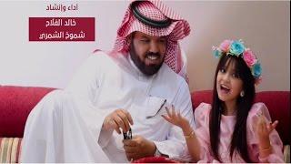 فيديو كليب ( عقال الراس ) أداء المنشد : خالد الفلاح وابنته المنشدة : شموخ الشمري