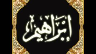 خالد الجليل سورة ابراهيم khalid al jalil surat ibrahim