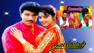 Thai Maaman | Tamil Super Hit Comedy Movie | Sathyaraj,Meena,Goundaman,Senthil | Deva | Full Movie