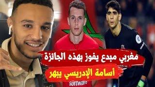 عاجل معذب الإسبان المغربي  يفوز بهذه الجائزة - تفوق كبير للمغربي الجديد أسامة الإدريسي