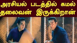 BIG NEWS - Kamal Haasan's Next Political Thriller Movie Titled Thalaivan Irukkiraan