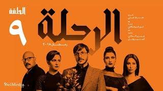 مسلسل الرحلة - باسل خياط - الحلقة 9 التاسعة كاملة بدون حذف  | El Re7la series - Episode 9