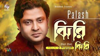 Polash - Jhiri Jhiri, | O Priyojon Album | Bangla Video Song
