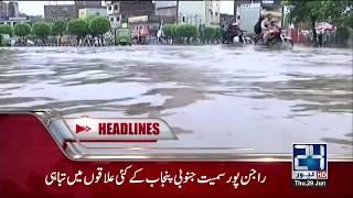 News Headlines | 10:00 AM  | 29 Jun 2017 |  24 News HD