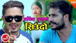 New Lok Dohori Song 2074/2017 | Sieudo - Mohan Khadka & Sharmila Gurung