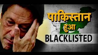 पाकिस्तान हुआ Blacklisted ।।Pakistan in turbulent water: no way out to Imran।।