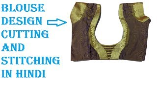 blouse design cutting and stitching using blouse border in hindi |DIY