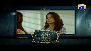 Bedardi Saiyaan Episode 22 Teaser Promo - HAP PAL GEO