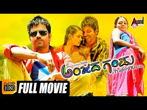 Xxx Mp4 Anjadagandu – ಅಂಜದ ಗಂಡು Kannada Full HD Movie Ninasam Sathish Subhiksha Chikkanna 3gp Sex