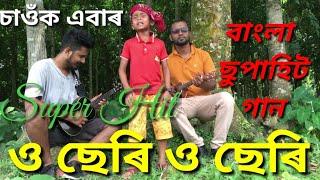 O Cheri O Cheri   Ankur Mahmud Feat Sadman Pappu   Bangla New Song 2018