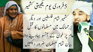 5 February Kashmir day emotional Urdu Islamic bayan Raza Saqib mustafai