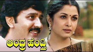 Superhit Kannada Movie | Andhra Hendthi  ಆಂಧ್ರ ಹೆಂಡ್ತಿ | Kannada Comedy Movies Full | Upload 2016