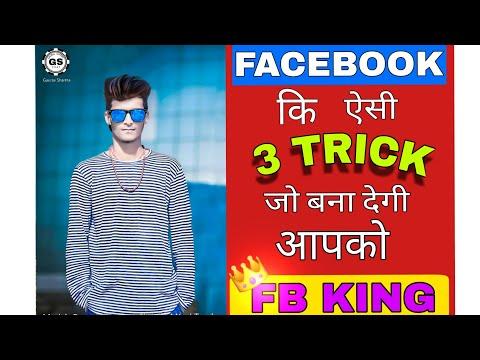 Xxx Mp4 Top 3 Facebook Trick 2018 For Fb King By Gaurav Sharma 3gp Sex