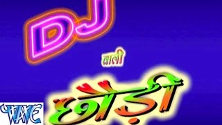 HD  डिजे वाली छौड़ी - D J Wali Chhori - Bhojpuri Hot Songs 2015 new