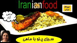 سبزی پلو با ماهی برای شب عید- روش مزه دارکردن سبزی پلو با ماهی   Sabzi Polo